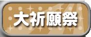 C-大祈願祭